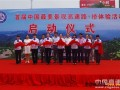 """关于开展""""第二届中国最美景观高速路·桥""""体验推荐活动(第一阶段)的函"""