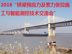 """2016""""桥梁预应力及索力张拉施工与智能测控 技术交流会"""""""