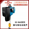 德国德马格电动葫芦|德马格钢丝绳电动葫芦|质量保证