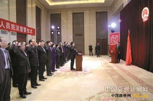 交通运输部首次举行宪法宣誓仪式 李小鹏监誓