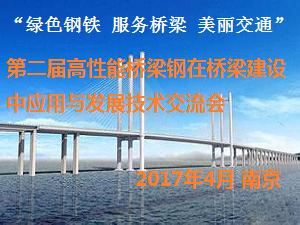 第二届高性能桥梁钢在桥梁建设中应用与发展技术交流会