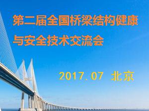 第二届全国桥梁结构健康与安全技术交流会暨桥梁健康监测、减震、抗震、加固新技术新产品推荐会