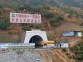米攀项目:用科技创新为隧道贯通保驾护航