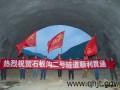 青海:扎倒公路石板沟二号隧道双线顺利贯通