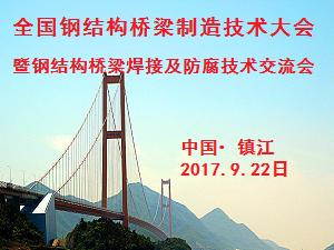 全国钢结构桥梁制造技术大会暨钢结构桥梁焊接及防腐技术交流会