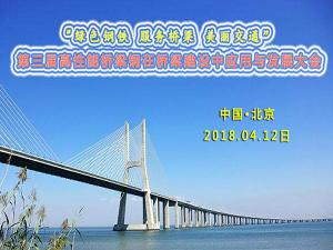 """""""绿色钢铁 服务桥梁 美丽交通 """"第三届高性能桥梁钢在桥梁建设中应用与发展大会"""