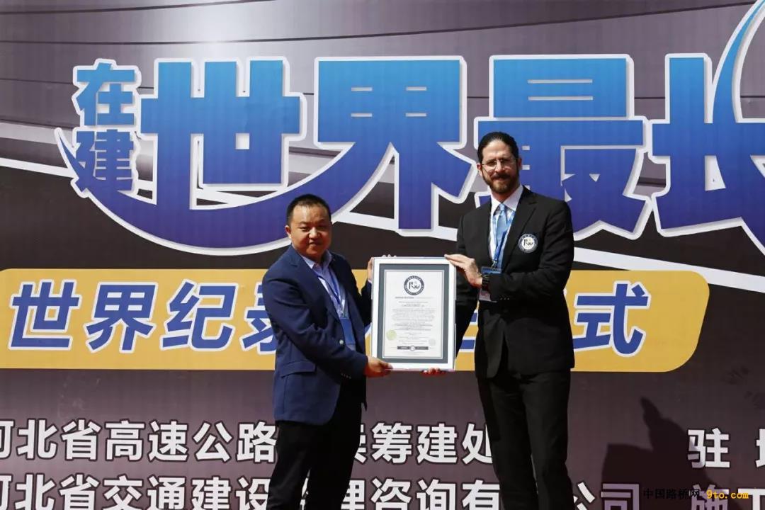 河北:延崇高速金家庄螺旋隧道获世界纪录认证