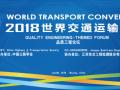"""世界交通运输大会""""品质工程论坛""""盛世来袭"""