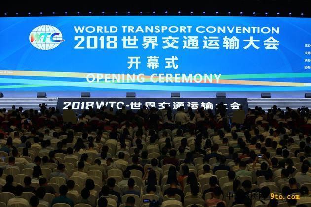 2018世界交通运输大会在京召开:交通让世界更美好