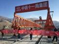 青海:扎倒公路三标箱梁架设圆满完成