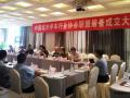 中国城市停车行业协会联盟与法兰克福展览强强联手,成为2019年Parking China展览会协办单位