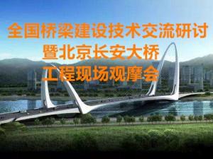 全国桥梁建设技术交流研讨暨北京长安大桥工程现场观摩会
