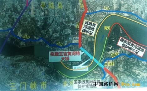 山西:平陆--三门峡将建王官黄河大桥