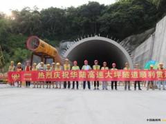 广东:华陆高速大坪隧道双线顺利贯通