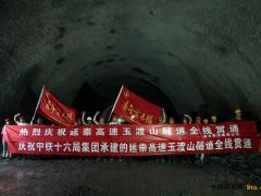 北京:延崇高速公路玉渡山隧道双线全面贯通
