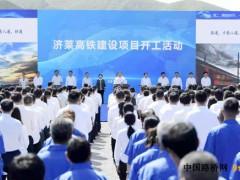 山东:济莱高铁项目正式开工建设