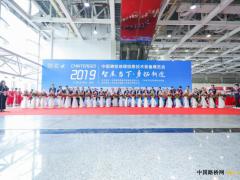 CHINTERGEO2019中国测绘地理信息技术装备展览会在长沙隆重召开