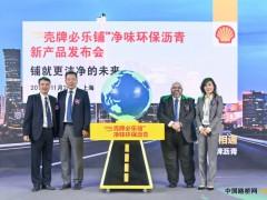 壳牌升级版必乐铺™净味环保沥青全新发布及壳牌沥青中国技术中心升级揭幕