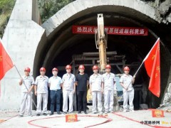重庆巫溪-陕西镇平高速公路大屋基隧道顺利贯通