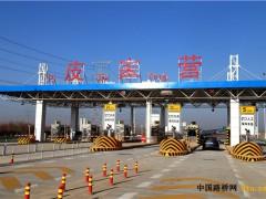 河北:保津高速雄安新区核心区域两收费站开通运营