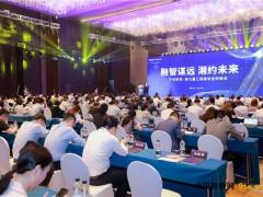 融智谋远 湘约未来 —— 平安租赁第七届工程建设金砖峰会聚焦建筑行业高质量发展