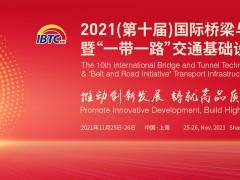 2021(第十届)国际桥梁与隧道技术大会暨展览会
